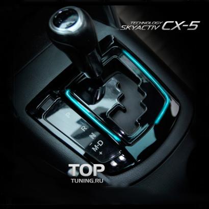 Декоративная окантовка АКПП на Mazda CX-5 1 поколение