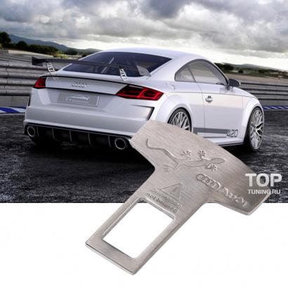 Обманка ремней безопасности  на Audi