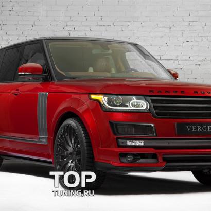 Комплект обвеса на Land Rover Range Rover Vogue 4