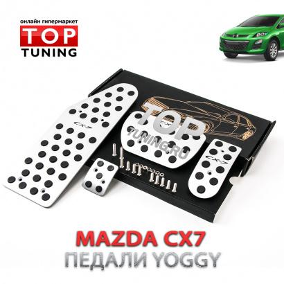Накладки на педали на Mazda CX-7