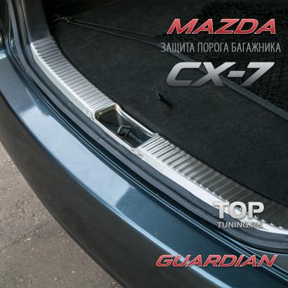 Накладка порога багажника на Mazda CX-7