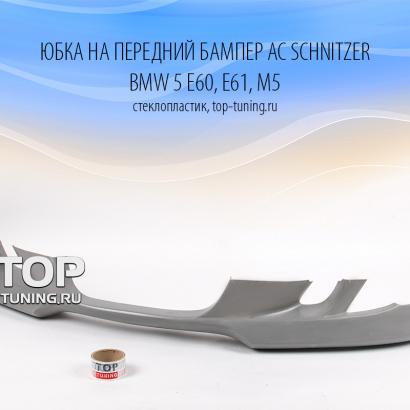 Юбка на передний бампер на BMW 5 E60, E61, M5