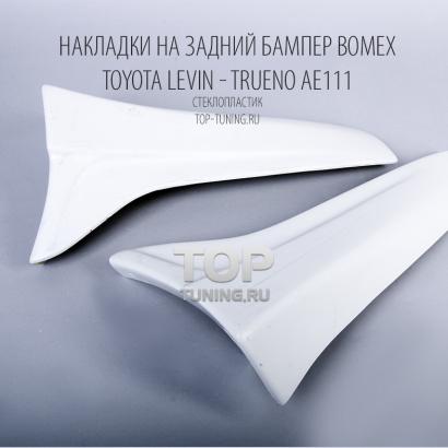 Накладки на задний бампер на Toyota Levin - Trueno AE111