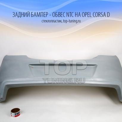 Задний бампер - Обвес на Opel Corsa D