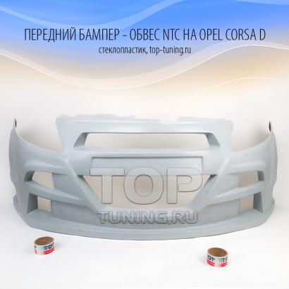 Передний бампер - Обвес на Opel Corsa D