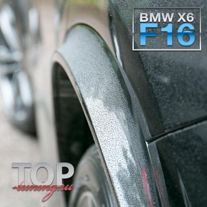 Расширители арок на BMW X6 F16
