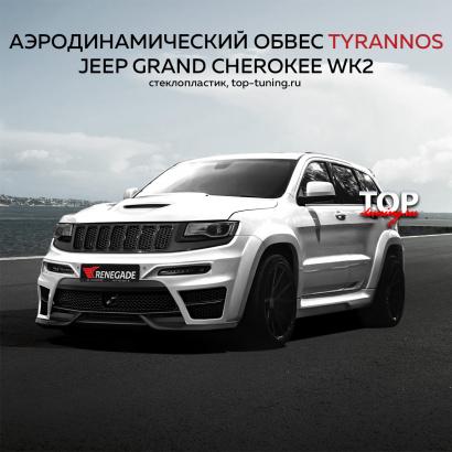 Аэродинамический обвес на Jeep Grand Cherokee WK2