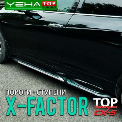 Пороги ступени Yeha X-Factor на Mazda CX-5 1 поколение