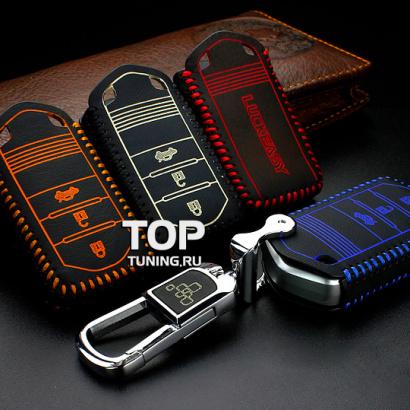 Кожаный чехол для смарт ключа 3 кнопки на Acura