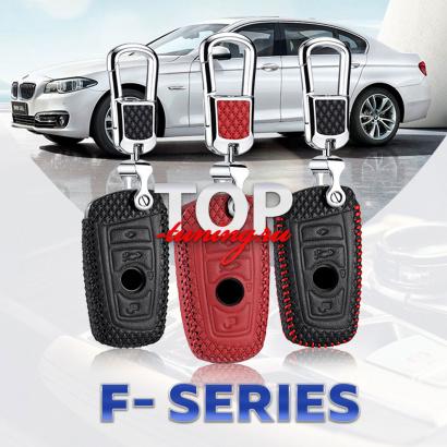 Кожаный чехол для смарт ключа Luxury Line на BMW F серии