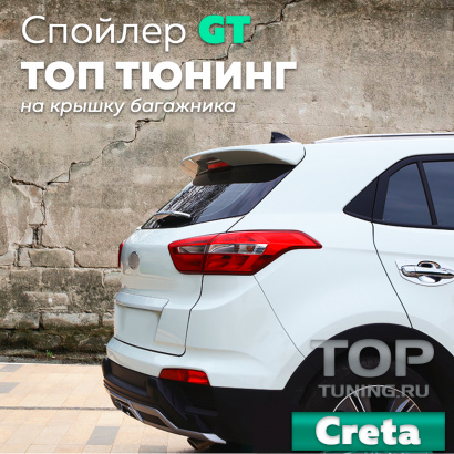 Спойлер GT на Hyundai Creta