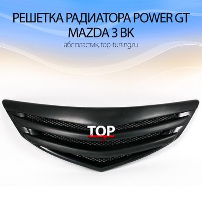 Решетка радиатора Power GT на Mazda 3 BK