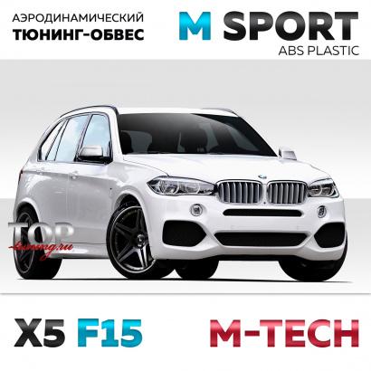 Спорт пакет M-Technic Sport ABS на BMW X5 F15