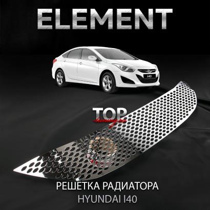 Решетка в бампер ELEMENT на Hyundai i40