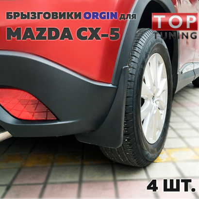 Брызговики ORGIN на Mazda CX-5 1 поколение