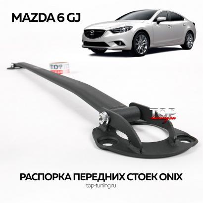 Распорка передних стоек  на Mazda 6 GJ