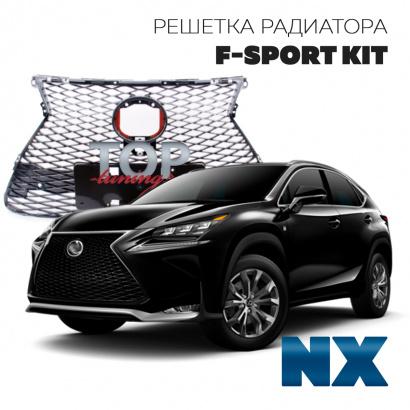 Тюнинг решетка на Lexus NX