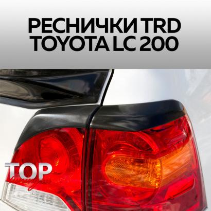 Реснички на задние фонари на Toyota Land Cruiser 200