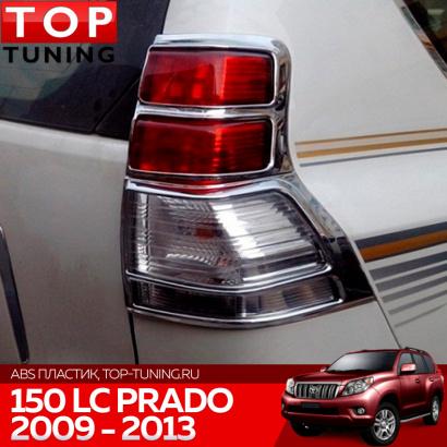 Реснички на задние фонари на Toyota Land Cruiser Prado 150