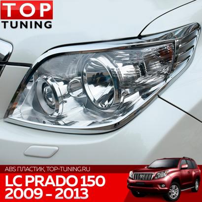 Реснички на фары Guardian на Toyota Land Cruiser Prado 150