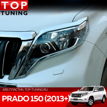 Реснички на фары на Toyota Land Cruiser Prado 150