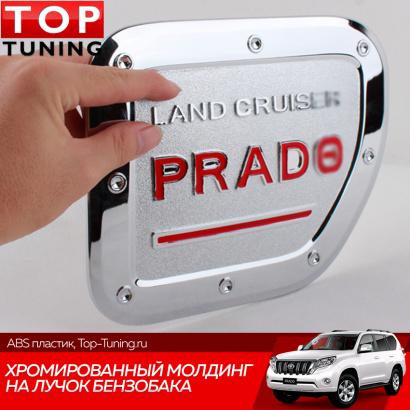 Накладка на лючок бензобака на Toyota Land Cruiser Prado 150