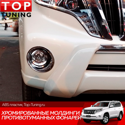 Молдинги ПТФ на Toyota Land Cruiser Prado 150