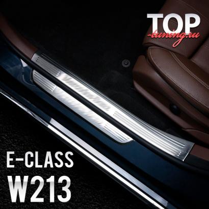 Накладки на пороги в салон на Mercedes E-Class W213