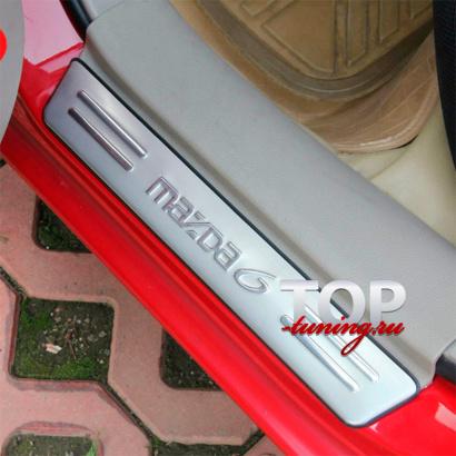 Накладки на пороги в салон на Mazda 6
