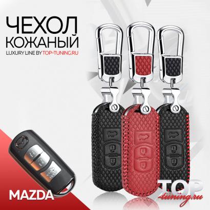 Кожаный чехол для смарт ключа  на Mazda
