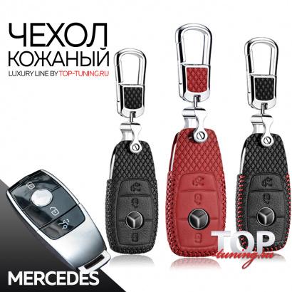 Кожаный чехол для смарт ключа  на Mercedes