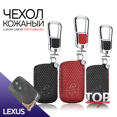 Кожаный чехол для ключа  на Lexus