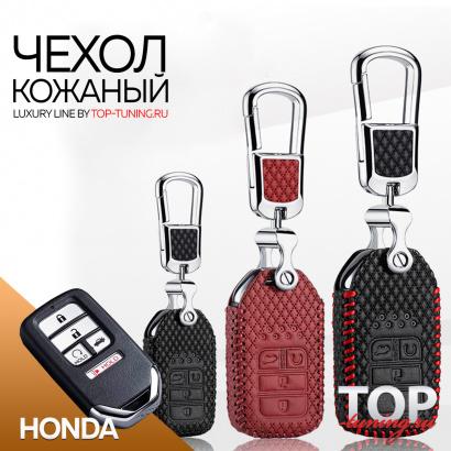 Кожаный чехол для ключа  на Honda