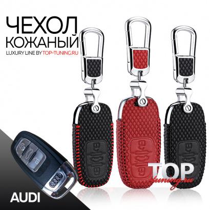 Кожаный чехол для смарт ключа  на Audi