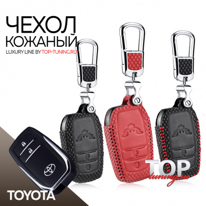 Кожаный чехол для ключа  на Toyota
