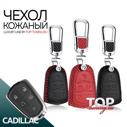 Кожаный чехол для ключа  на Cadillac