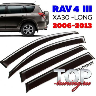 Дефлекторы на окна на Toyota RAV4 3