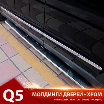Накладки на двери на AUDI Q5