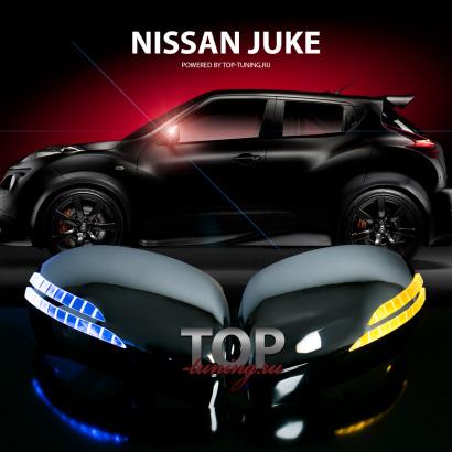 Крышки боковых зеркал с указателями поворотов на Nissan Juke