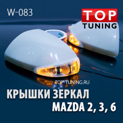 Крышки боковых зеркал с указателями поворотов на Mazda