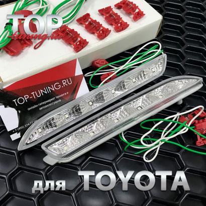 Стоп сигналы в задний бампер на Toyota