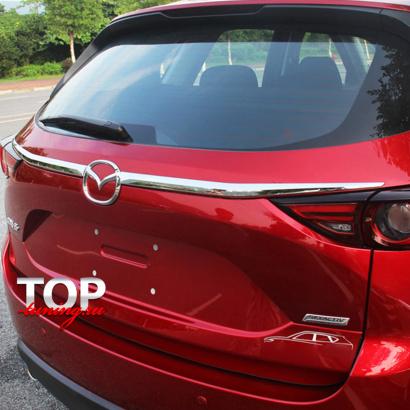 Молдинги на багажник на Mazda CX-5 2 поколение
