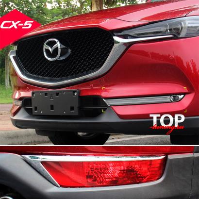 Накладки на бампер - хром на Mazda CX-5 2 поколение