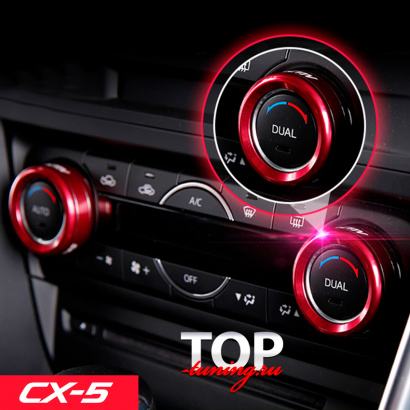 Декоративные кольца регуляторов управления Epic на Mazda CX-5 2 поколение