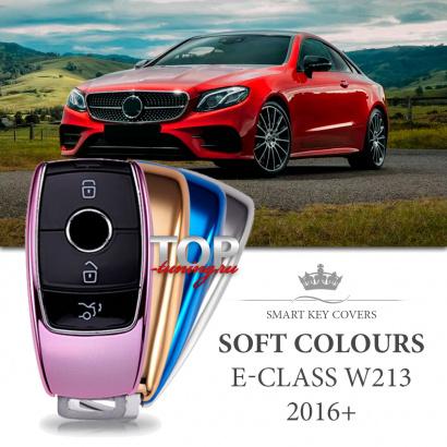 Чехол для смарт ключа на Mercedes E-Class W213