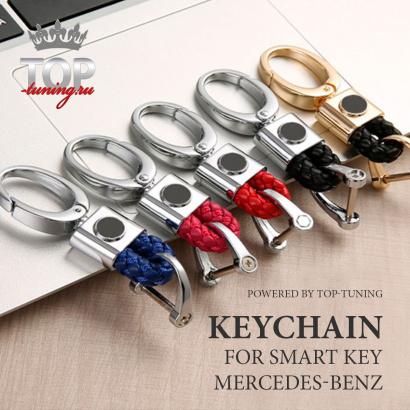 Карабины для смарт ключа на Mercedes