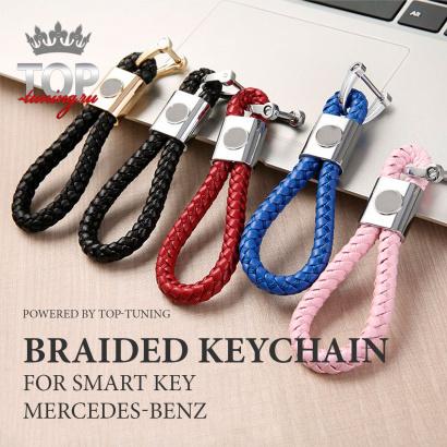 Брелок косичка на ключ LC на Mercedes