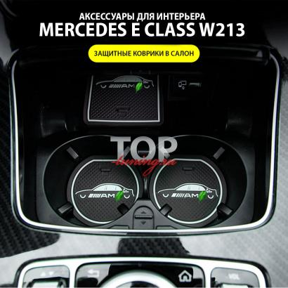 Защитные вставки-коврики в салон на Mercedes E-Class W213