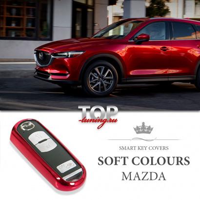 Чехол для смарт ключа Soft Colours на Mazda