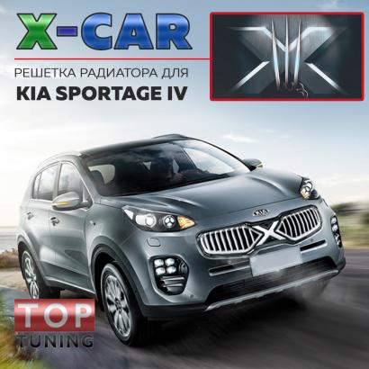 Решетка радиатора X на KIA Sportage 4